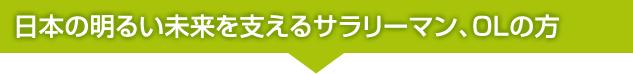 日本の明るい未来を支えるサラリーマン、OLの方