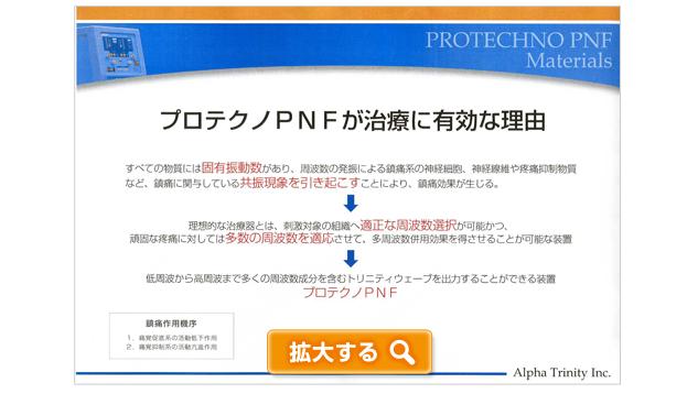 プロテクノPNFが治療に有効な理由